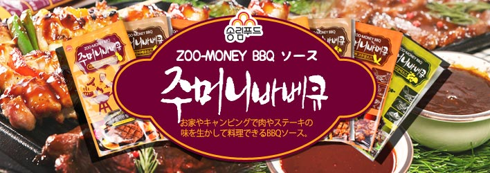 ZOO-MONEY BBQ Sauce